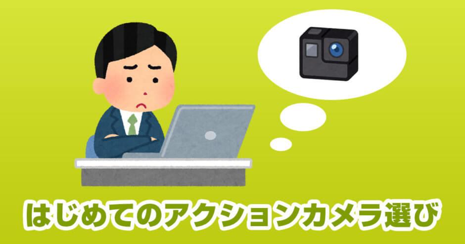はじめてのアクションカメラ選び