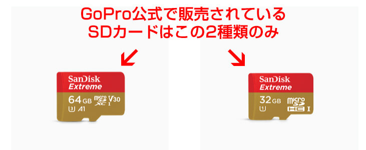 GoPro公式サイトで販売されているSDカード