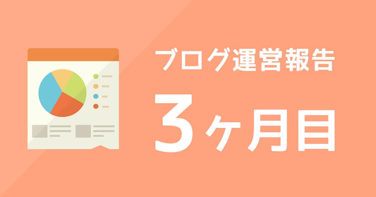 【ブログ運営報告】3ヶ月目のPV数と収益