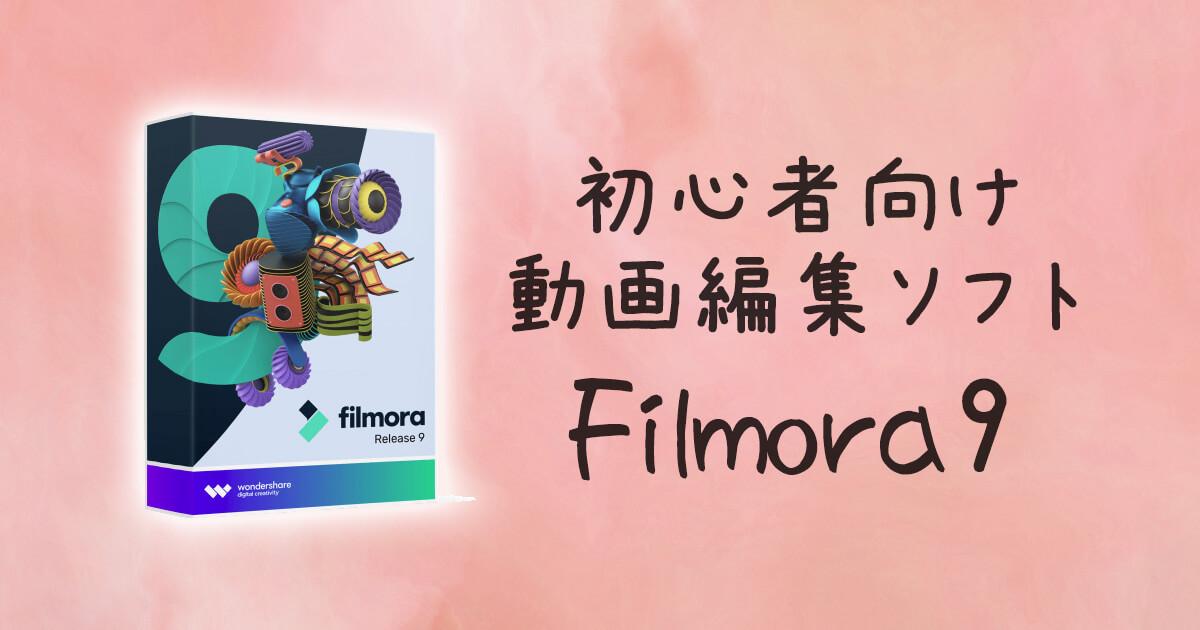 初心者向け 動画編集ソフト Filmora9