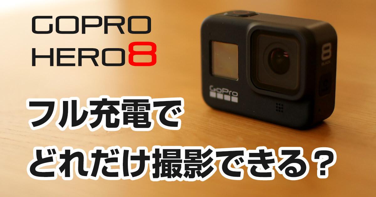 【GoPro Hero8】純正バッテリーフル充電で撮影可能な時間を検証(動画あり)