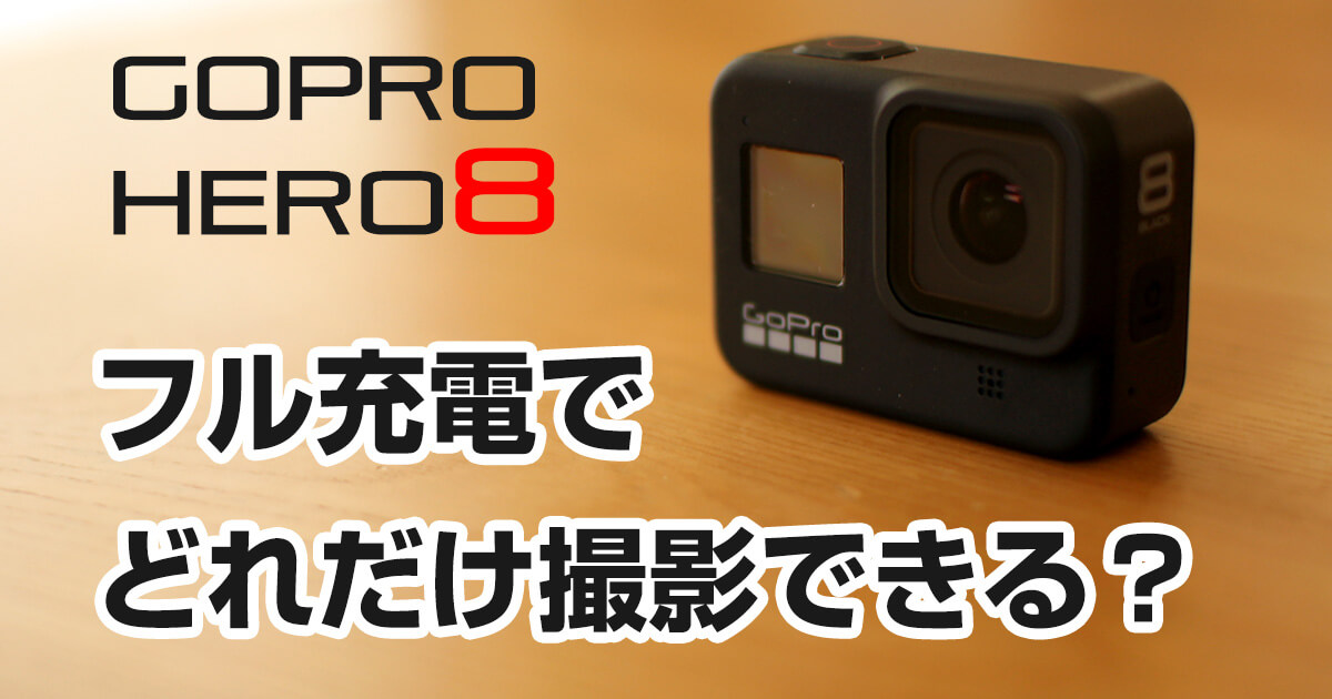 【GoPro Hero8】純正バッテリーフル充電で撮影可能な時間を検証してみた