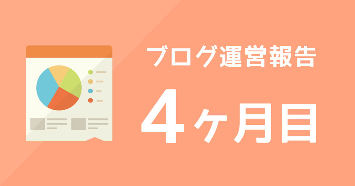 【ブログ運営報告】4ヶ月目のPV数と収益