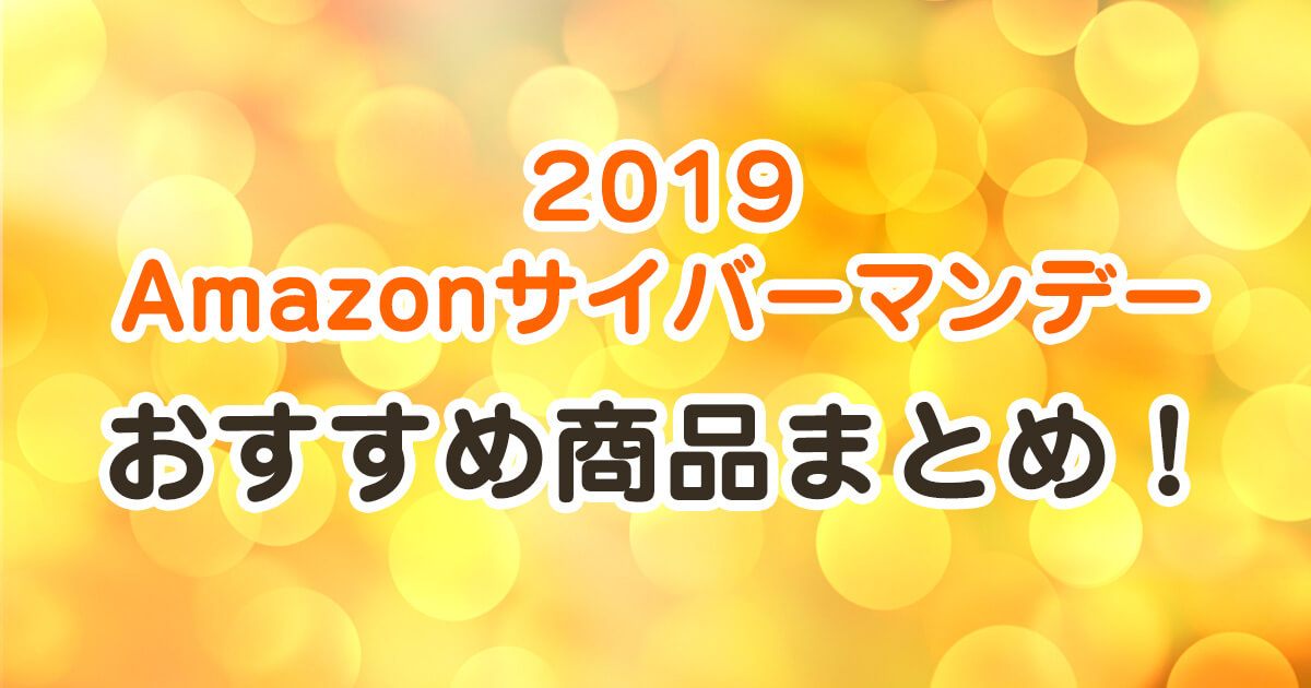 Amazonサイバーマンデー2019おすすめ商品まとめ!