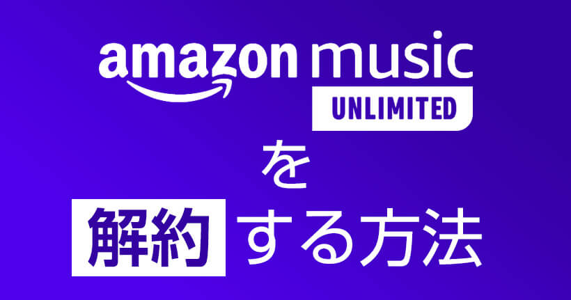 Amazon Music Unlimitedを解約する方法