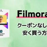 【2020年】Filmora X(フィモーラX)を5,980円で買う方法(クーポンなしでOK)