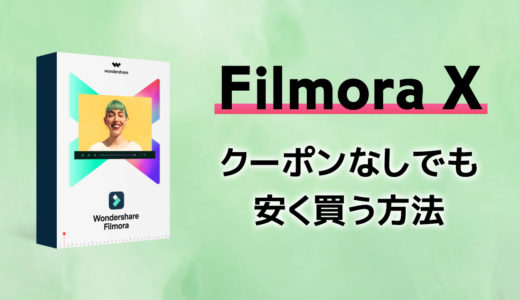 【2021】Filmora X(フィモーラ10)をクーポンなしで安く買う方法