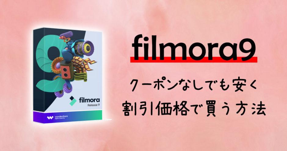 Filmora9(フィモーラ9)をクーポンなしで安く割引価格で買う方法