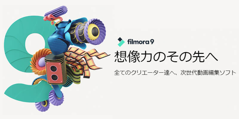 filmora9想像力のその先へ
