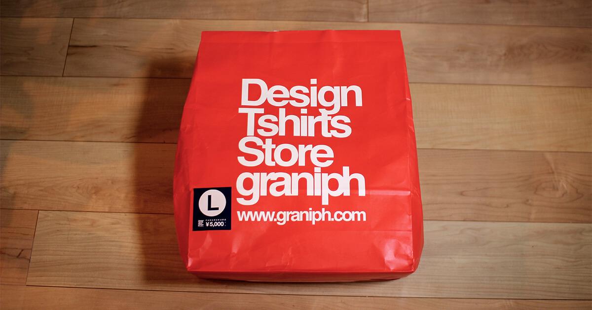 2020年グラニフ福袋(男女兼用Lサイズ)ネタバレ開封レビュー