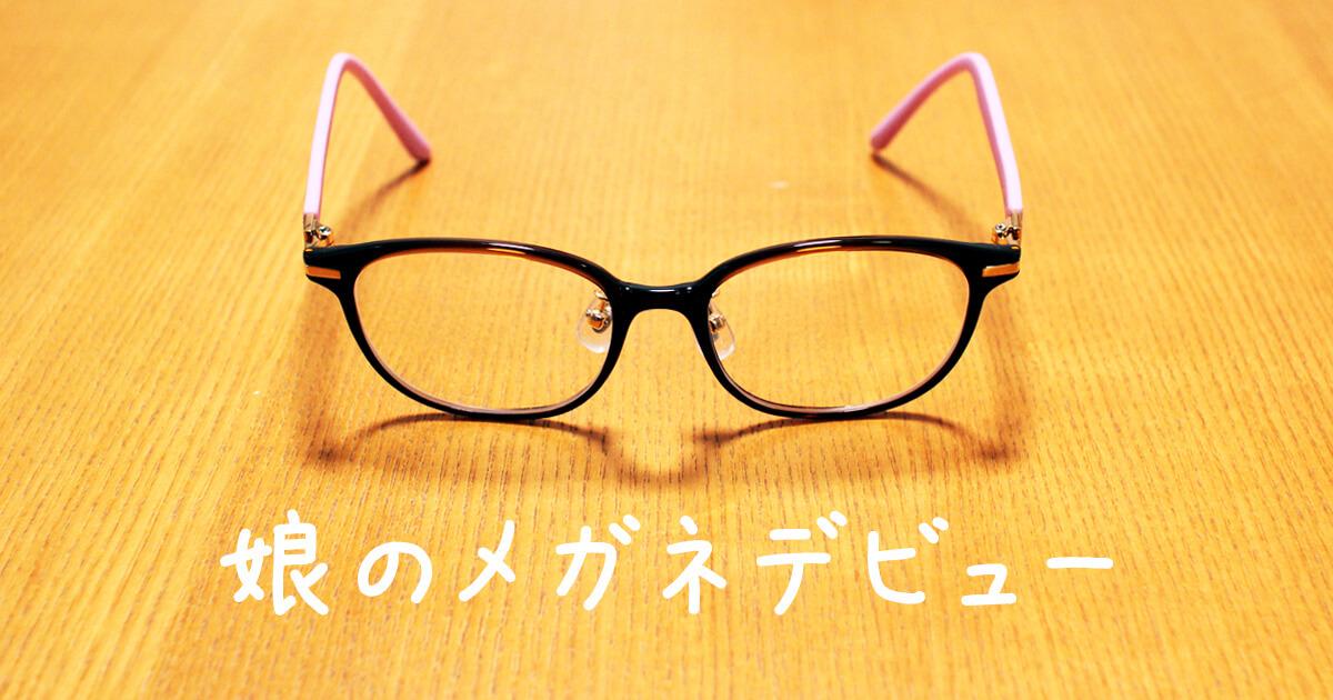 ゾフで子供のメガネを作ってみた!JINSとの違いは?