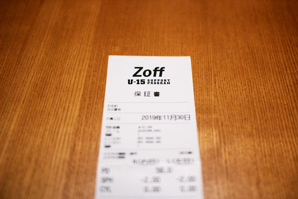 Zoff保証書