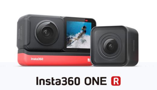 【Insta360 ONE R】GoPro Hero8とGoPro MAXを合体させたようなアクションカメラ
