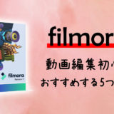 動画編集の初心者にFilmora9をおすすめする5つの理由