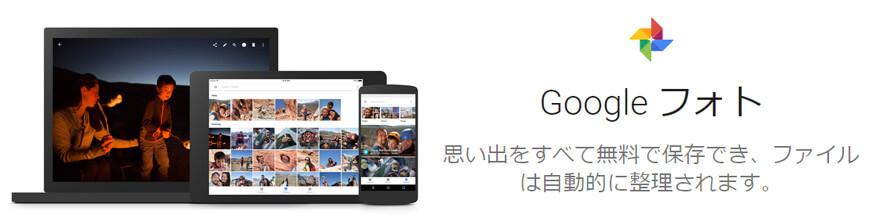 動画データの保存はGoogleフォト一択!