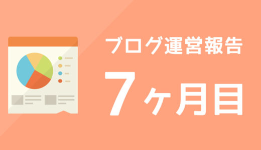 【ブログ運営報告】7ヶ月目のPV数と収益
