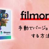 Filmora9を9.2から9.3に手動でバージョンアップする方法