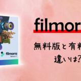 Filmora9無料版と有料版の違いは?