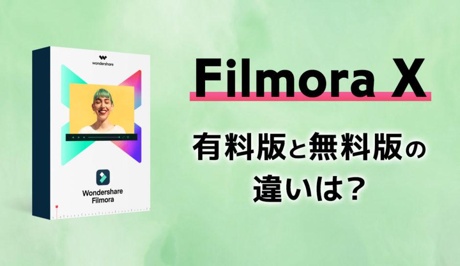 【Filmora X】無料版と有料版の違いは?