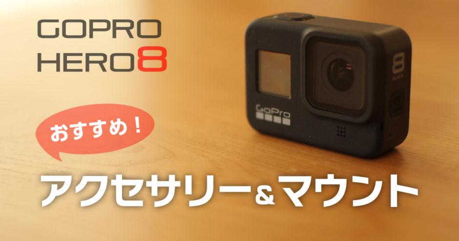 GoPro Hero8におすすめのアクセサリーとマウント