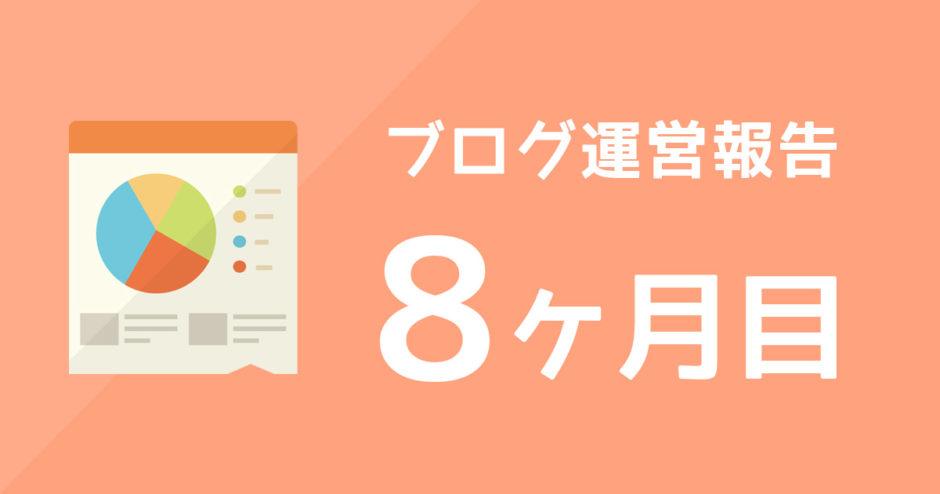 【ブログ運営報告】8ヶ月目のPV数と収益