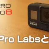 GoPro Labsって何?GoPro Hero8に追加される新機能は?