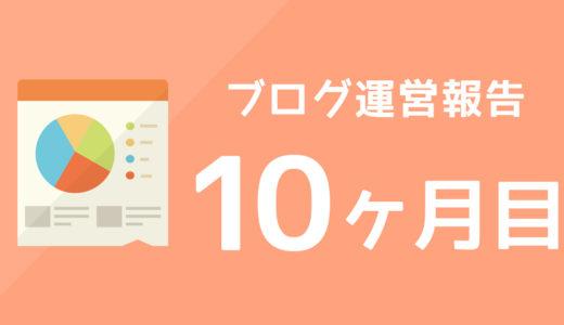 【ブログ運営報告】10ヶ月目のPV数と収益
