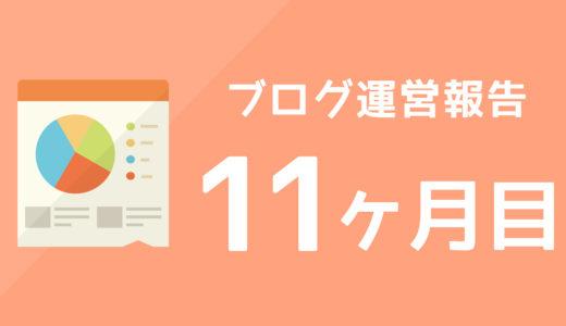 【ブログ運営報告】11ヶ月目のPV数と収益