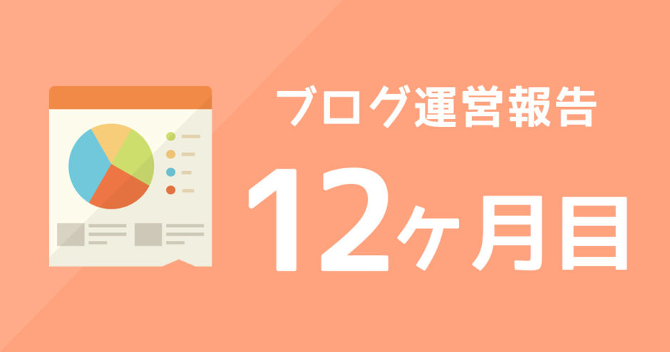 【ブログ運営報告】12ヶ月目のPV数と収益