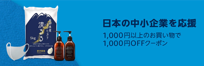 日本の中小企業を応援!プライムデー当日に使える1,000円OFFクーポンを獲得
