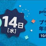 2020年Amazonプライムデーは10/13(水)、14(木)に開催決定!今年は1,000円OFFクーポンもあるよ