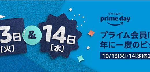 2020年Amazonプライムデーは10/13(水)、14(木)に開催!事前購入で1,000円OFFクーポンをもらおう!