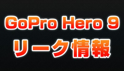 GoPro Hero 9リーク情報!20Mピクセルセンサー採用、新型バッテリーは41%も容量がアップ