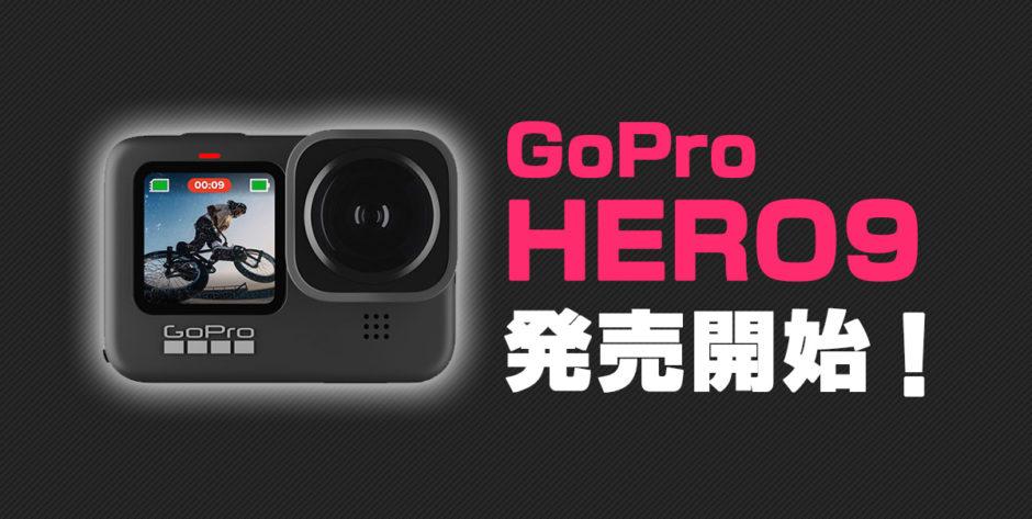 GoPro HERO9 Black発売開始!気になる新機能や価格は?