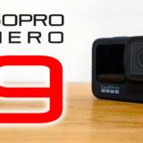 GoPro Hero9 Black 開封レビュー!