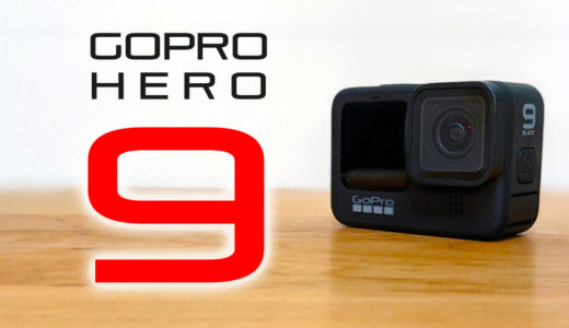 GoPro Hero9 Black 開封レビュー!