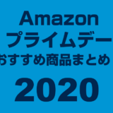 【2020】Amazonプライムデーおすすめ商品まとめ!