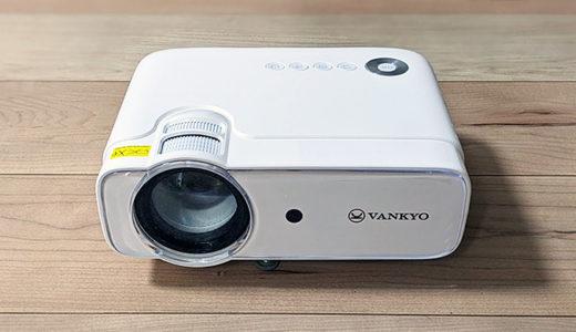 VANKYO Leisure 430XX 小型プロジェクターレビュー