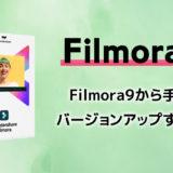 【Filmora X】Filmora9から手動でバージョンアップする方法