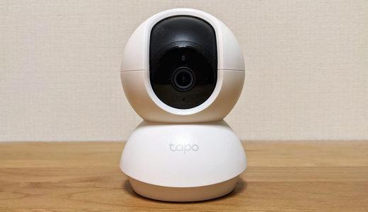 在宅ワーク時の子供の見守りにおすすめ!TP-Link ネットワークWi-Fiカメラ「Tapo C200」レビュー
