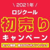 【2021年】楽天ロジクール福袋 マウスとキーボードのセットがお得!