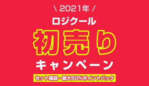 【2021年】楽天ロジクール福袋 マウスとキーボードのセットがお得! ポイント高還元商品も!(1/16まで)