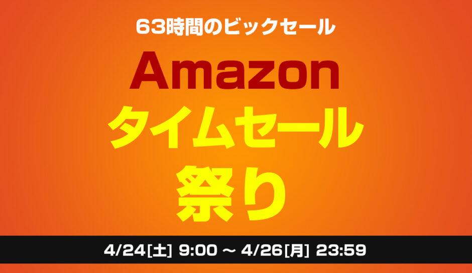 【2021年】Amazonタイムセール祭りは4月24日に開始!Kindle Paperwhite、AKRacing ゲーミングチェアなどがお買い得に!