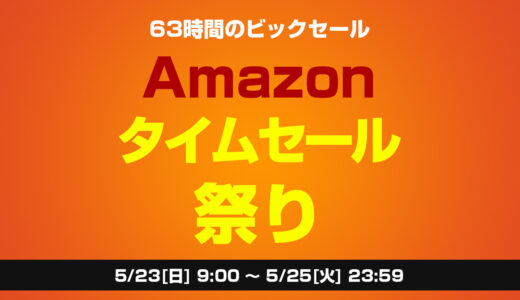 【2021年】5月23日からAmazonタイムセール祭りが始まります!Kindle Oasis、Dell ゲーミングノートPC、Anker ワイヤレスイヤホンなどがお買い得に!