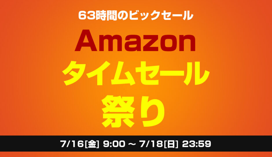 【2021年】7月16日からAmazonタイムセール祭り!XiaomiのSIMフリースマホ、Ankerのプロジェクター、Dell モバイルノートパソコンなどがお買い得に!