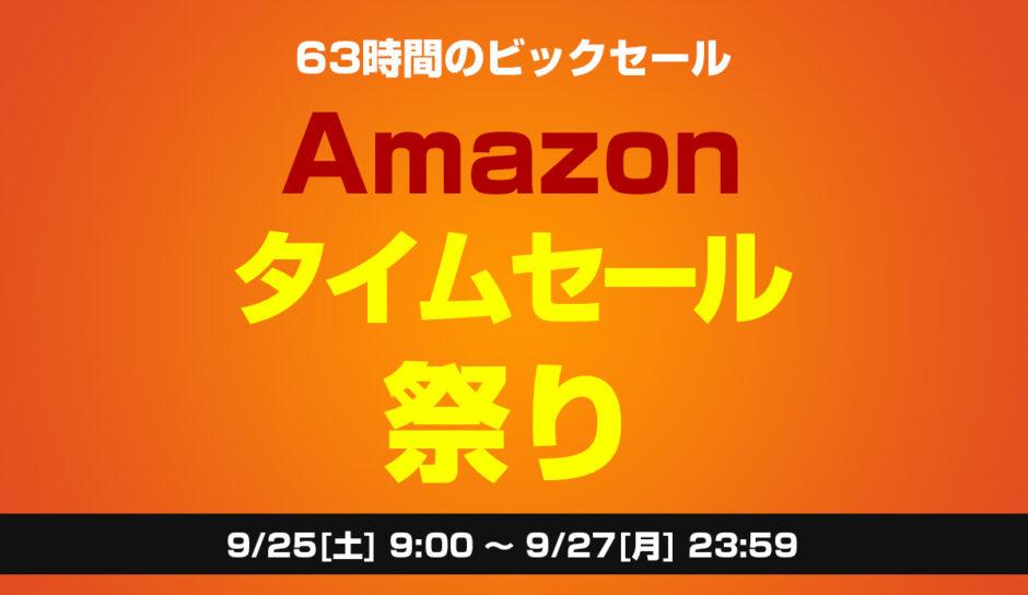 【2021年】9月25日からAmazonタイムセール祭り!AnkerのBluetoothスピーカー、AKRacingのゲームチェア、Dell モバイルノートパソコンなどがお買い得に!