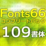【2021年6月】ブログや動画編集にもおすすめ!Fonts66の109書体274,795円が2,980円に!(6/23まで)