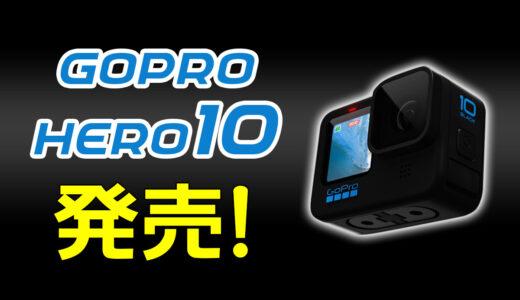 GoPro Hero10発売!新プロセッサGP2採用で新たな次元に!