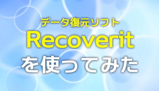 データ復元ソフトWondershare Recoveritを使ってみた感想レビュー