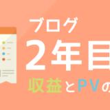 ブログ2年目の収益とPVの推移